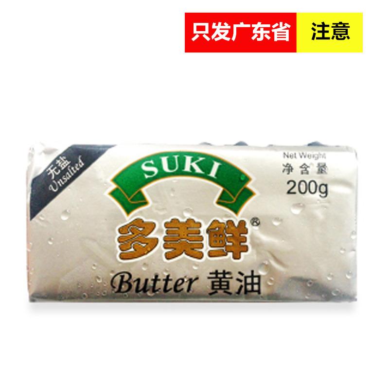 多美鲜无盐黄油 动物性奶油牛油 牛轧糖蛋糕面包饼干 原装200g