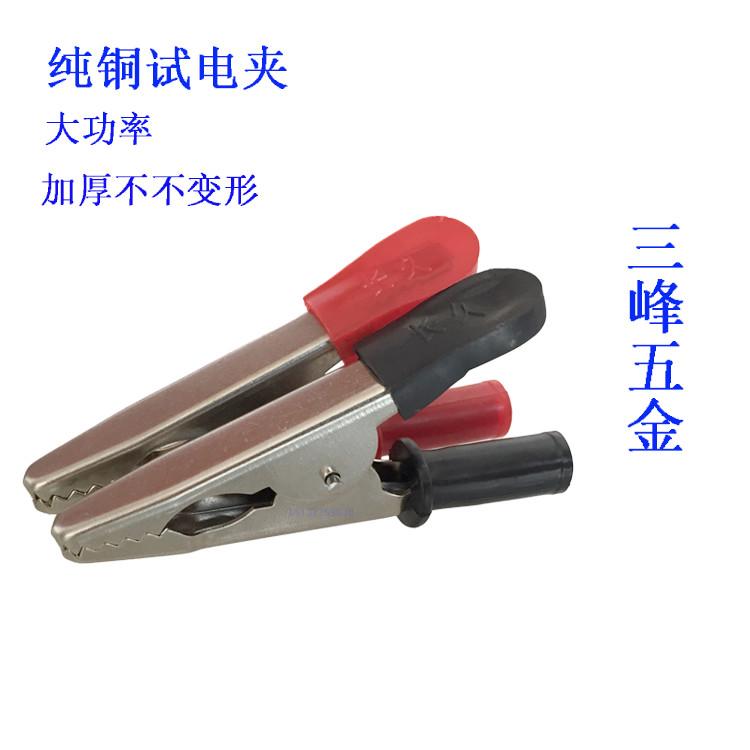 纯铜加厚鳄鱼夹电力测试专用夹鳄鱼夹纯铜中号电源夹铜夹子