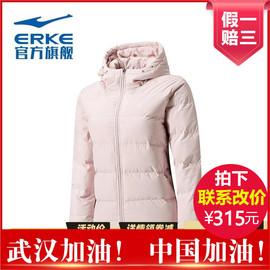 erke鸿星尔克女子户外保暖外套短款运动羽绒服52219412076