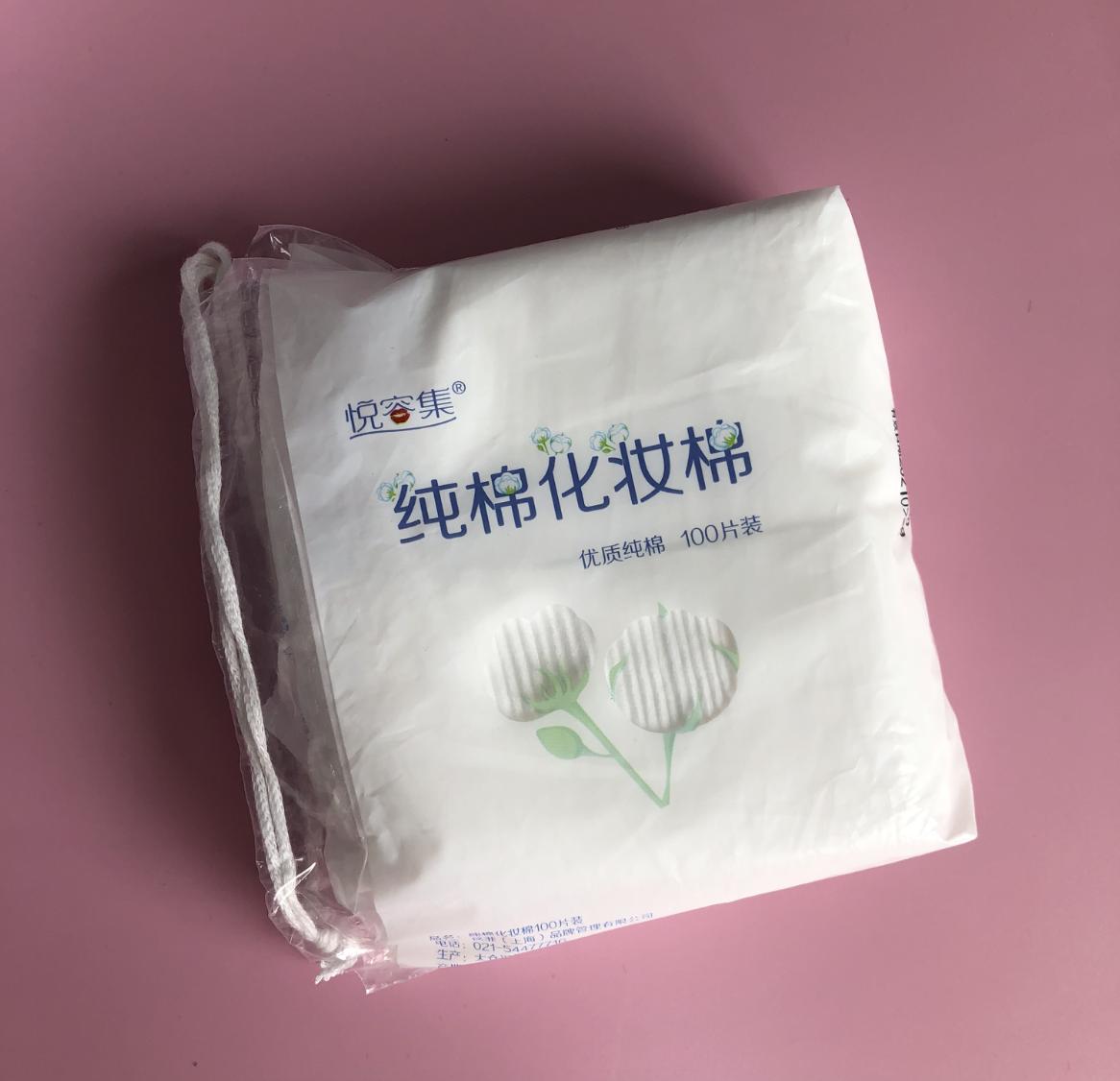 悦容集 纯棉化妆棉 不掉毛 卸妆 【100片一包】单买不发货!