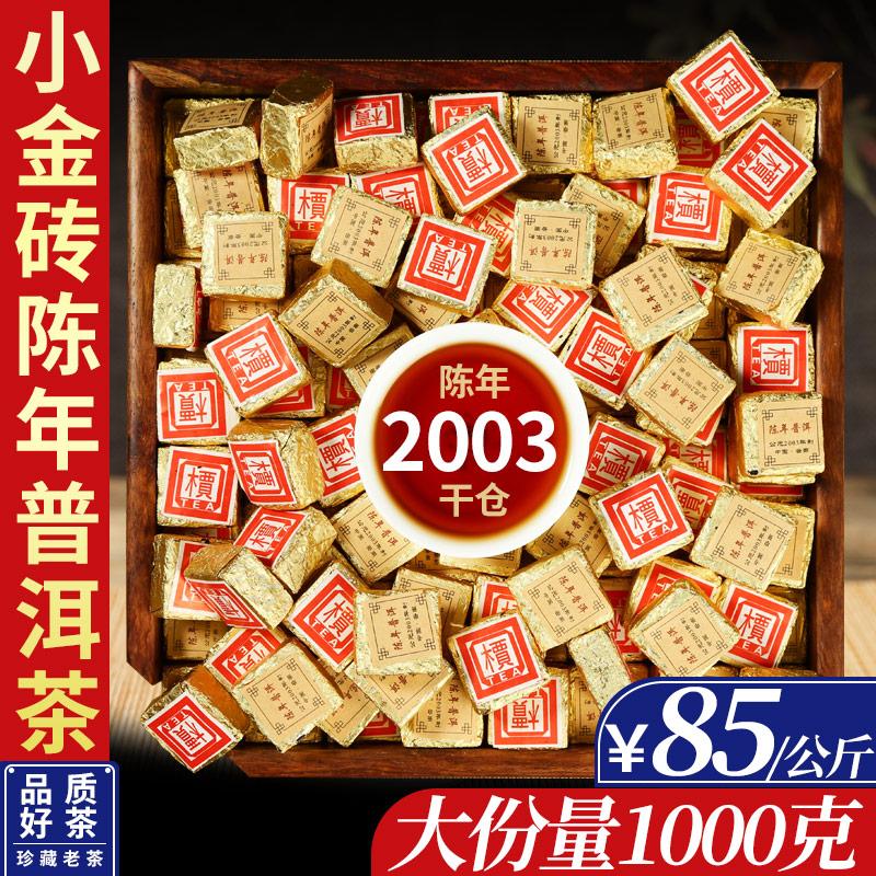 普洱茶熟茶小金砖2003年熟普洱茶小沱茶云南勐海熟普迷你小方砖茶