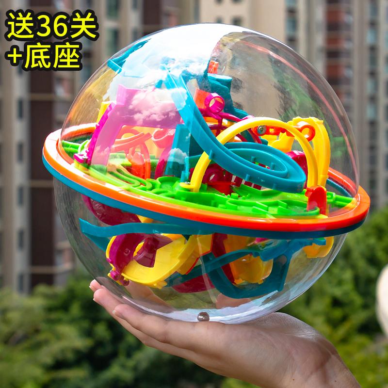 儿童幻智球魔幻立体益智迷宫球魔方智力球3d走珠小玩具专注力训练