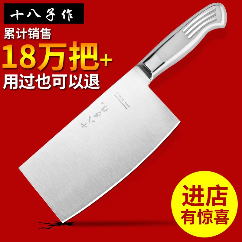 十八子作菜刀不鏽鋼廚房刀具 陽江廚刀斬骨切菜刀家用切片刀正品