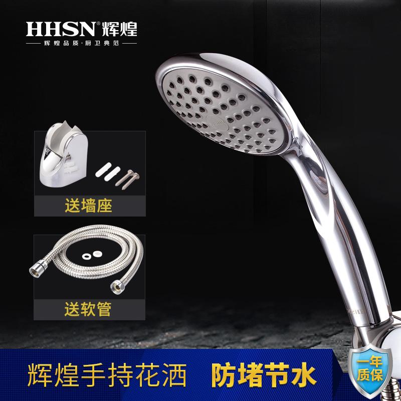 HHSN辉煌卫浴配件增压花洒套装淋雨喷头软管支架手持莲蓬头淋浴器