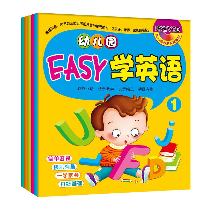 幼兒園EASY學英語啟蒙教材2~5歲寶寶語言圖書3~6歲兒童書籍含光盤