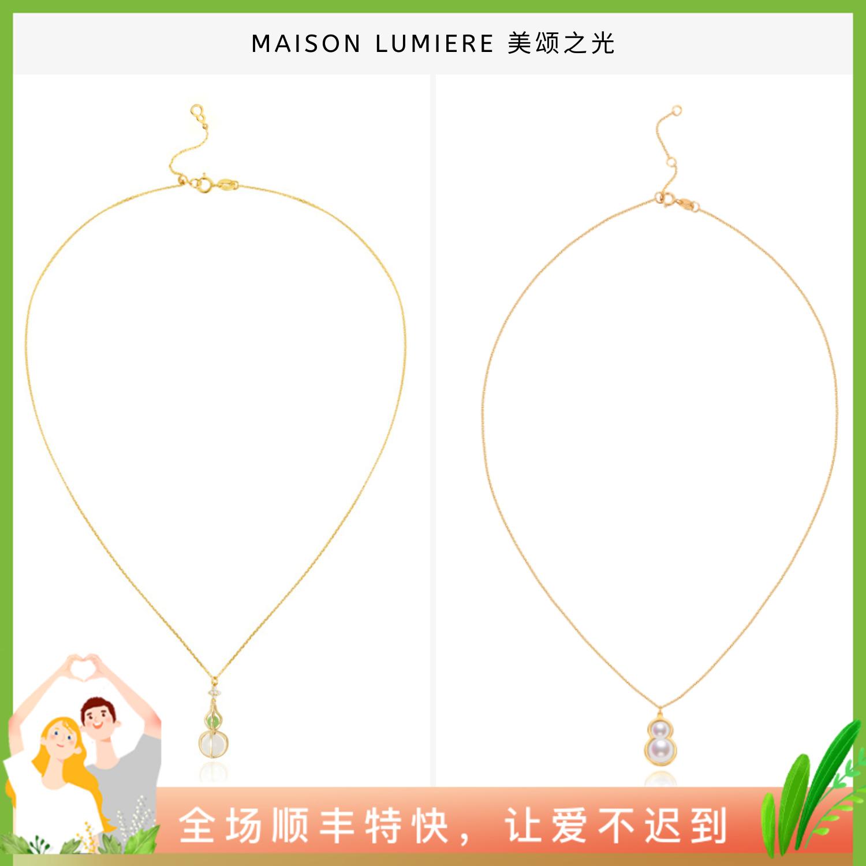 三生万福14K金钻石和田玉葫芦项链 美颂之光MAISON LUMEIRE故宫风