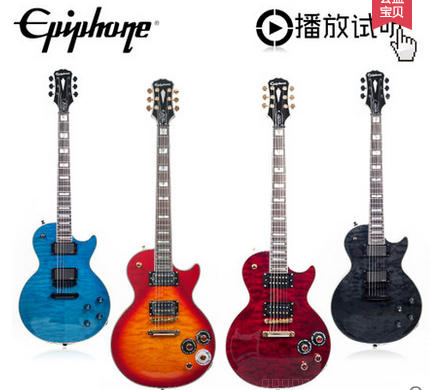 Epiphone Prophecy LP Custom Plus EX GX 预言电吉他 包邮送豪礼
