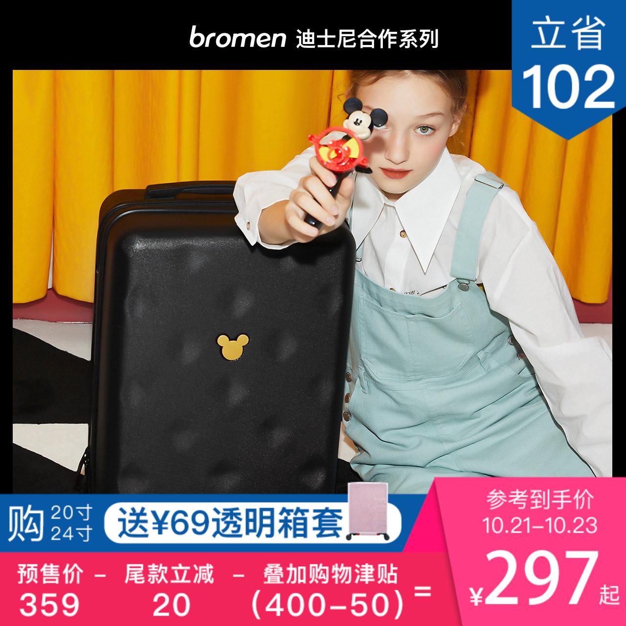 拉杆箱男万向轮登机旅行箱子24寸行李箱女小型轻便20不莱玫迪士尼