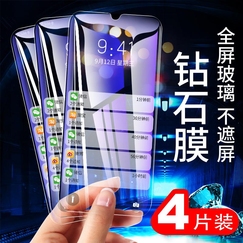 限10000张券vivoiqoo钢化vivoiqooneo 5g手机膜