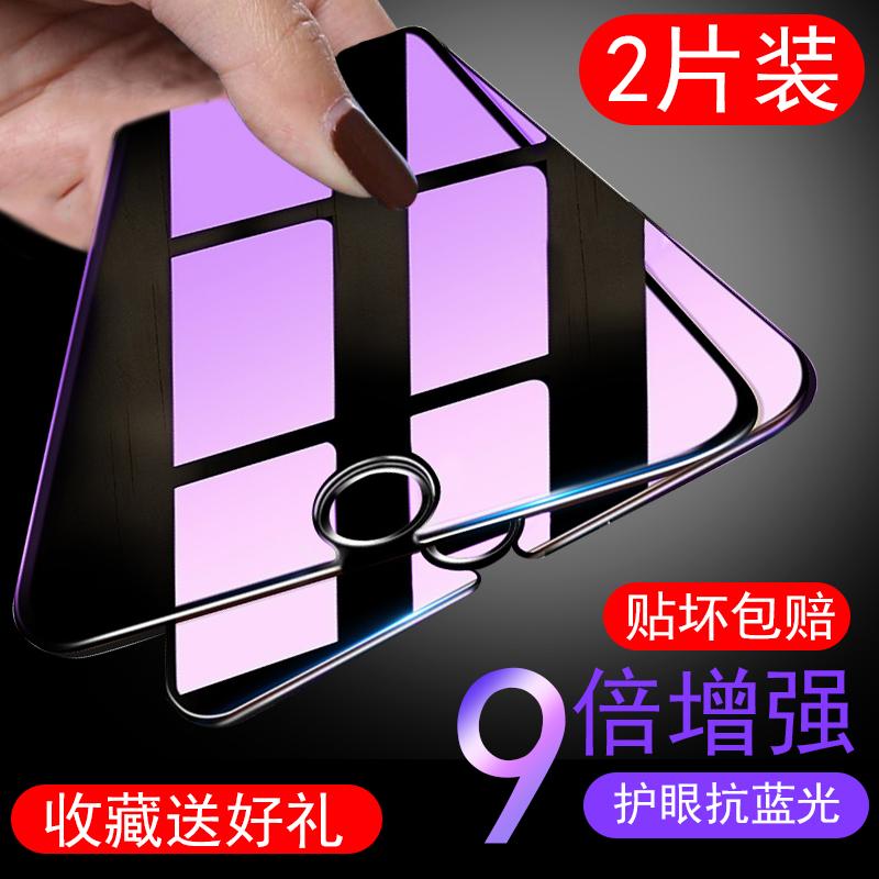 苹果7钢化膜全屏手机屏保8p苹果7s蓝光7防摔ip8玻璃8plus手机膜半i8护眼ip7全包边屏保ip8屏幕八贴膜6D刚化mo