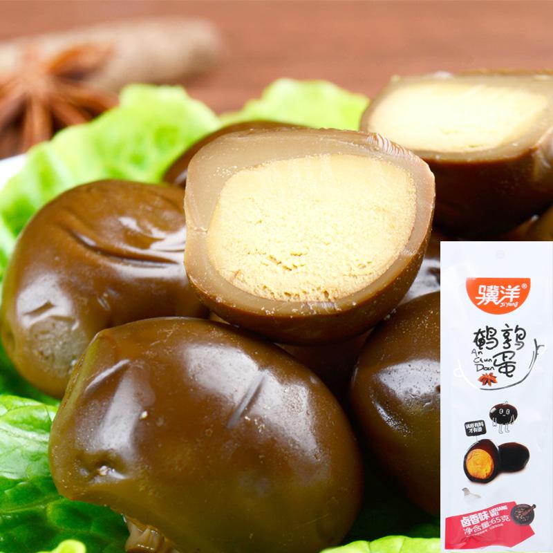 骥洋 卤香鹌鹑蛋65g 卤味五香禽蛋类 休闲零食特产小吃0868