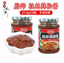 包邮 广东中山 厨邦桂林辣椒酱210gX2瓶 调味酱辣酱火锅海鲜蘸酱