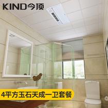 灯浴室卫生间暖风机led集成吊顶多功能五合一风暖嵌入式浴霸
