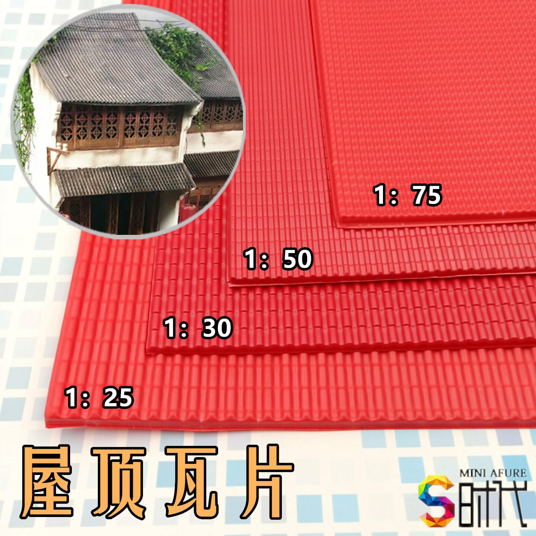 时代 模型建筑屋顶瓦片围墙砖块pvc瓦面 沙盘模型建筑diy手工材料