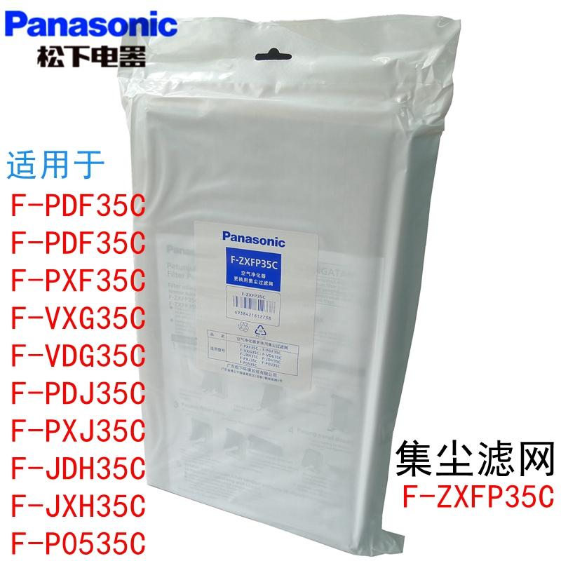 [赛荣电器专营店净化,加湿抽湿机配件]松下空气净化器PDF35C PXF3月销量16件仅售95元