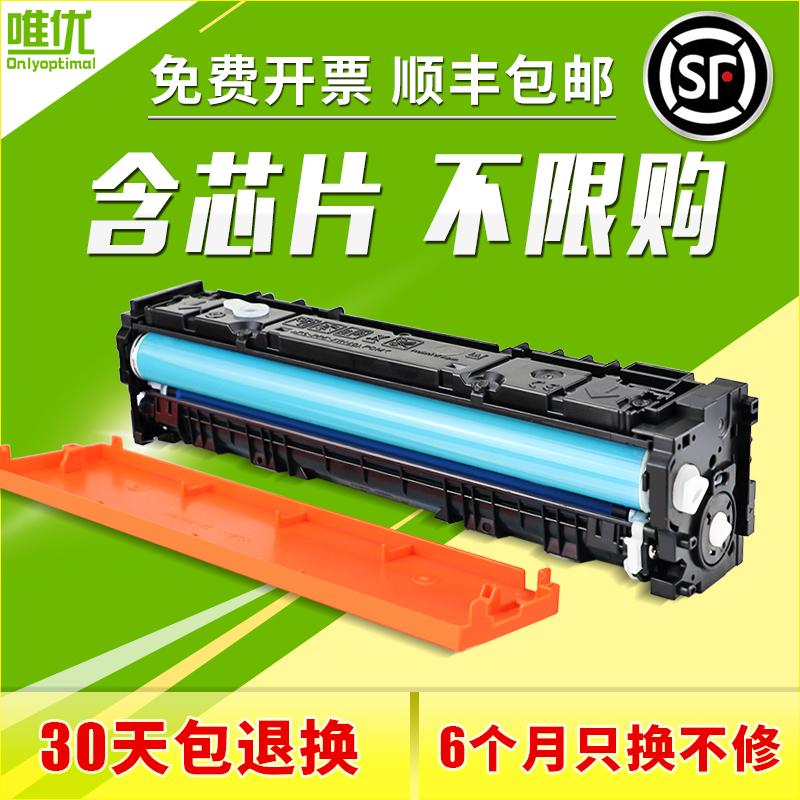 唯优适用惠普cf500a硒鼓m281fdw m254dw/dn m280nw hp color laserjet  m254nw粉盒  hp202a易加粉打印机硒鼓