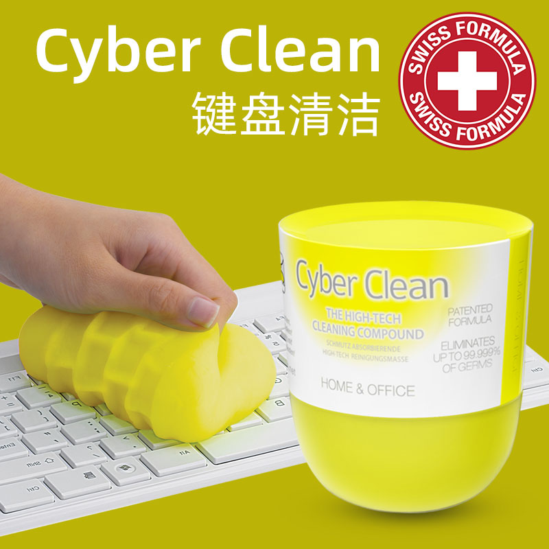 Cyber Clean机械键盘清洁泥清理软胶多功能胶笔记本电脑除尘套装清洗神器汽车内饰缝隙车用吸灰尘用品工具