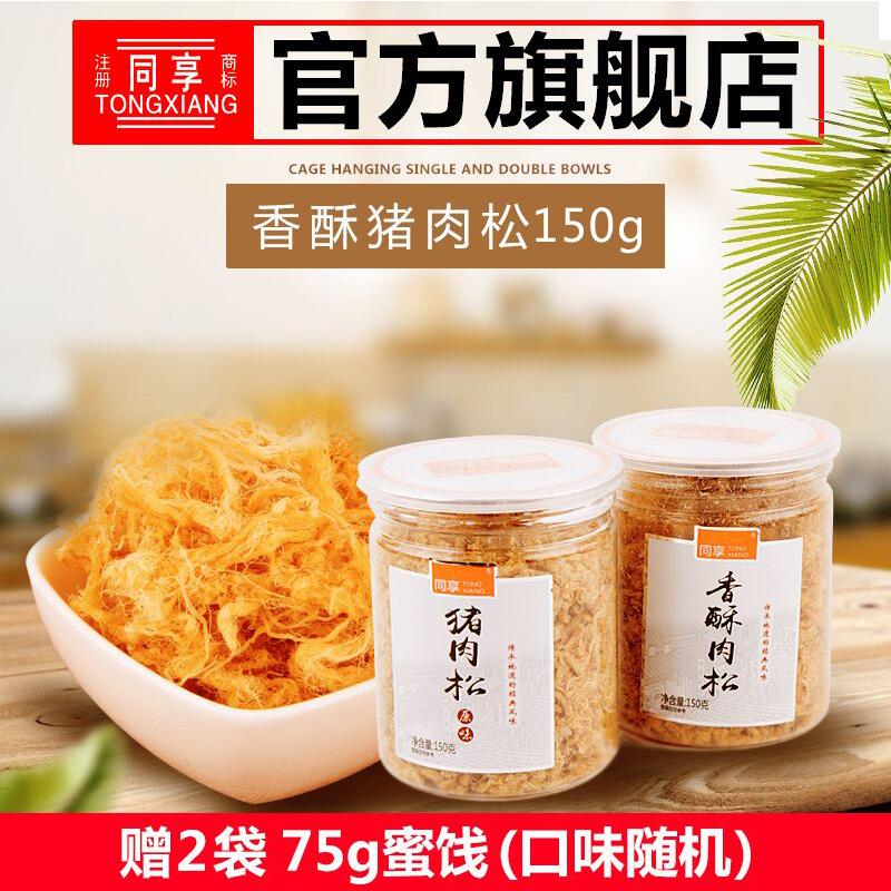 同享猪肉松 儿童金丝肉松酥营养辅食零食 烘焙寿司150g罐装猪肉松