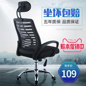 赛森靠背电脑家用升降办公舒适转椅