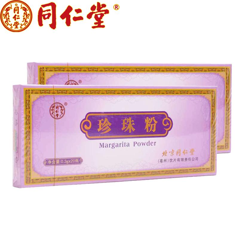 Пекин одинаковый благожелательность зал жемчужный порошок 0.3*20 бутылка *2 коробка жемчужина конец в одежда иностранных использование чистый жемчужный порошок маска порошок рот одежда
