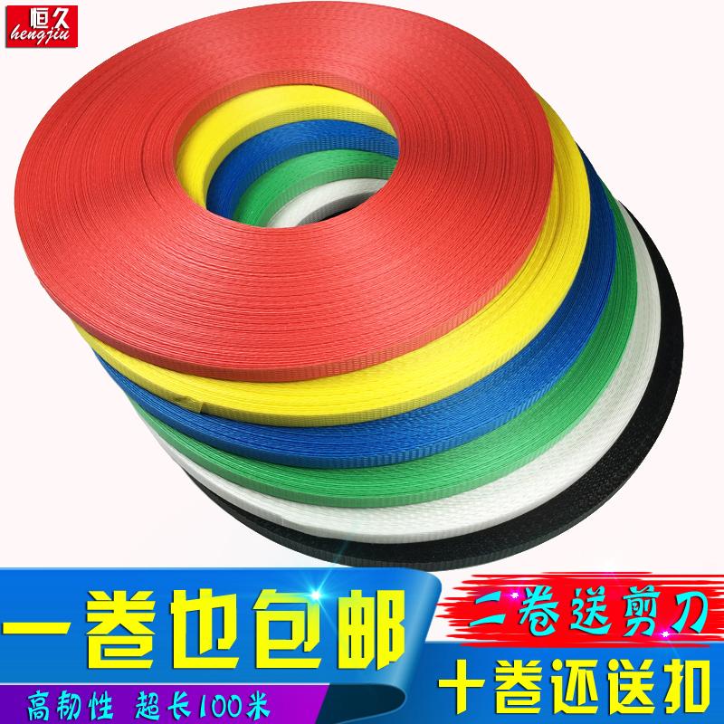 Бесплатная доставка ручной группа ткать корзина пластик упаковочные ленты pp с цветом синий цвет упаковки машины ремни ткать полоса