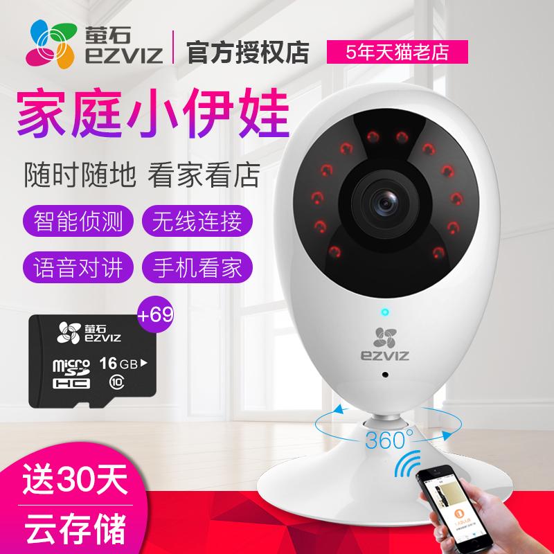 海康威视萤石监控器 C2C家用高清网络监控摄像头手机远程无线wifi