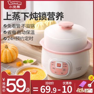 小浣熊电炖锅砂锅煮粥神器煲汤陶瓷隔水炖家用全自动小燕窝电炖盅
