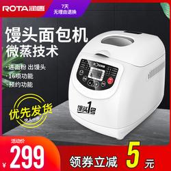 馒头魔法盒全自动智能家用馒头面包机号郑汉辉ROTA/润唐 RTBR-601