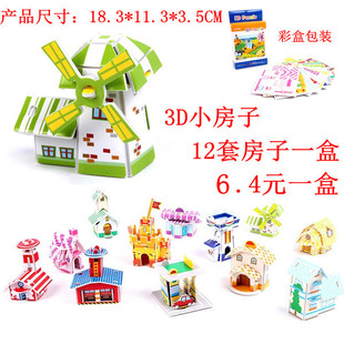 3D three dimensional jigsaw puzzle house 12 suites sub model box 6 4 yuan box children s educational toys puzzle