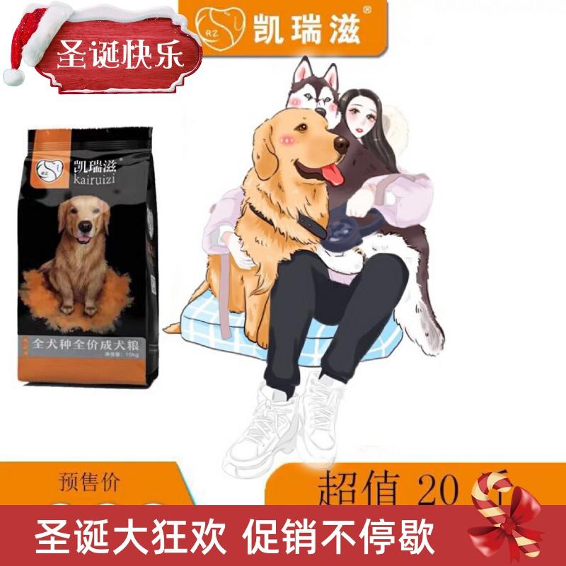 凯瑞滋狗粮通用型幼犬成犬大型犬金毛拉布拉多哈士奇天然粮20斤装优惠券