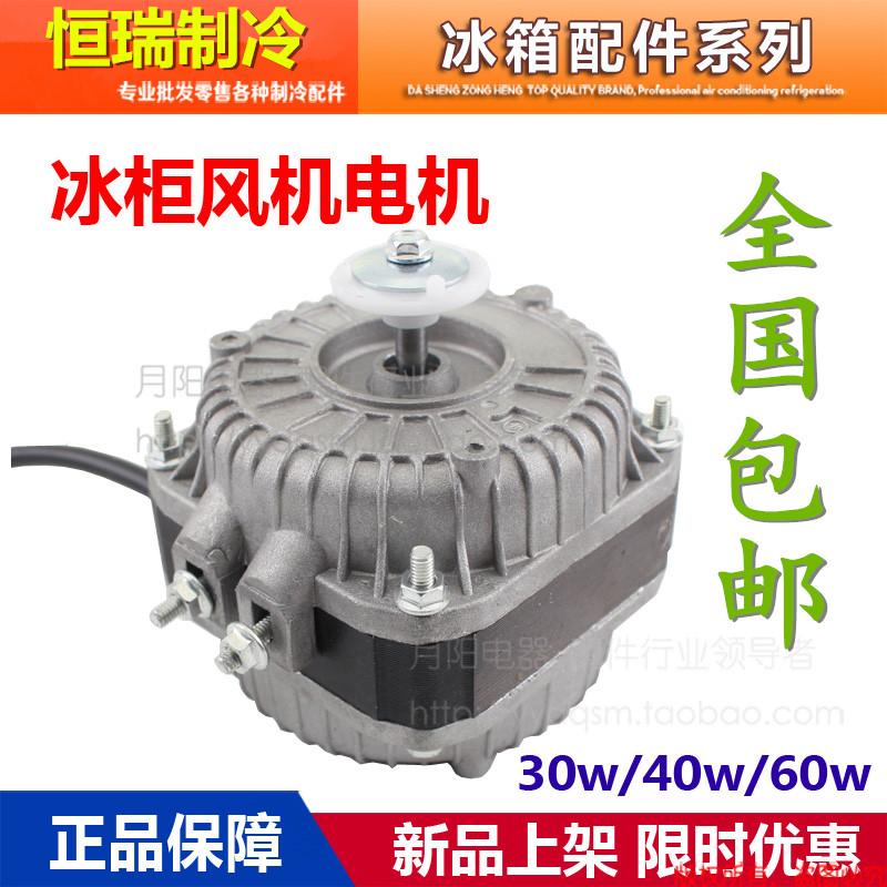冰柜风机 冰柜冷柜罩极异步电动机30W/40W/60W电机马达冰箱配件