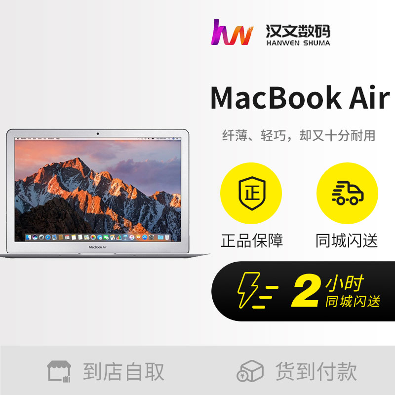 Apple/�O果 13 英寸: MacBook Air 256GB【西安同城�h文�荡a】