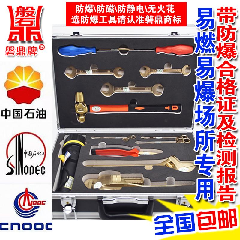 防爆セット工具セット防爆セット工具13点セットのガソリンスタンド専用修理工具10点セット