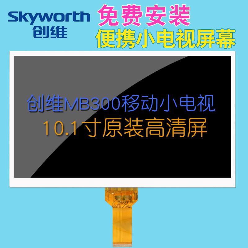 创维MB300迷你移动便携DTMB数字小电视显示屏幕10.1寸高清原装