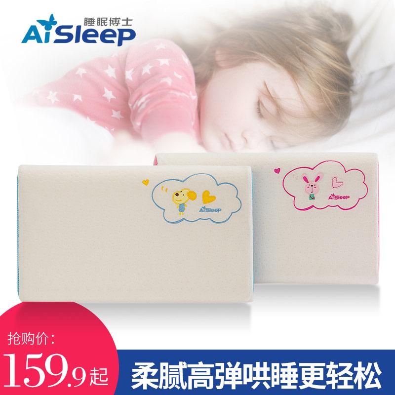 睡眠博士泰国乳胶儿童枕小枕头5-16岁学生枕青少年护颈枕芯热销48件限时秒杀