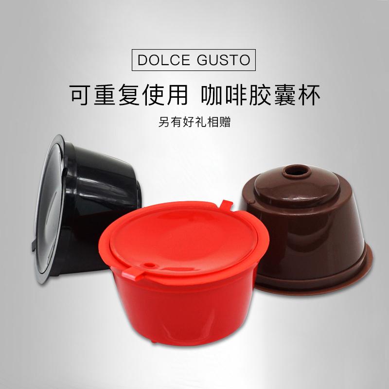(用10元券)Dolce Gusto雀巢循环过滤器咖啡胶囊机重复使用胶囊壳灌粉杯