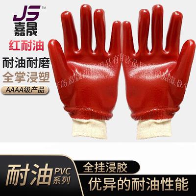 嘉晟978红PVC劳保手套 工业加厚防水耐磨防滑 橡胶浸塑耐油耐酸碱