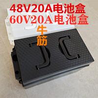 电池盒48v第4名
