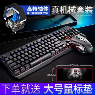 ET真机械键盘鼠标耳机三件套装网吧游戏专用电竞吃鸡键鼠青轴黑轴网红电脑笔记本办公家用打字台式有线牧马人