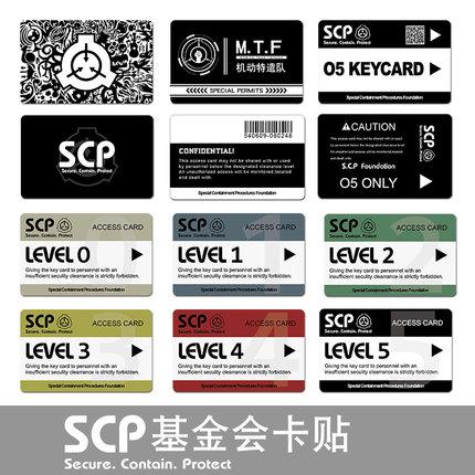 scp基金会周边会卡门禁卡贴 秘密实验室 cos工作人员档案卡套卡贴