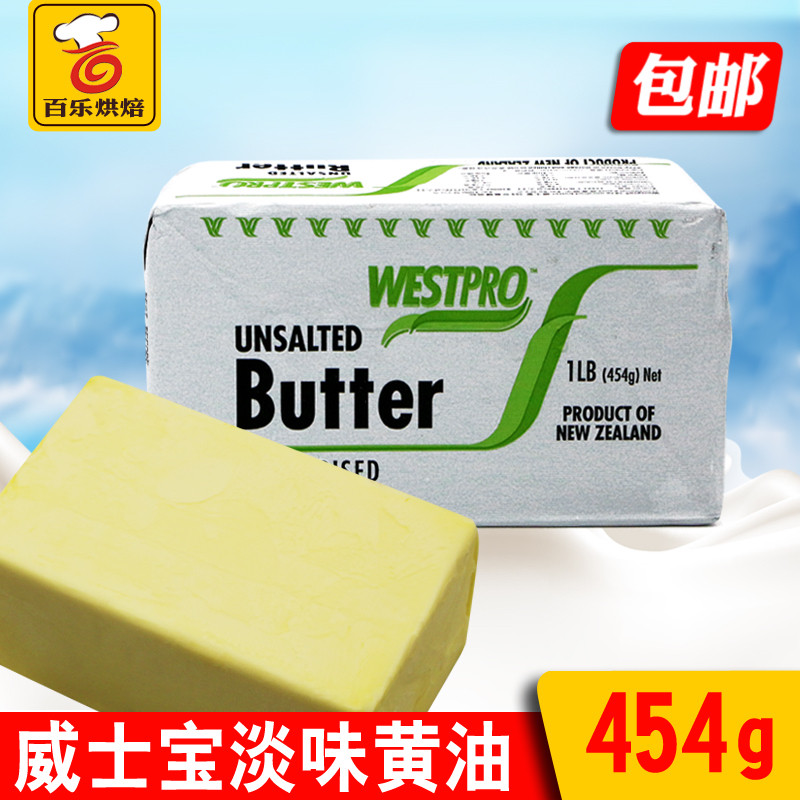 威士宝黄油烘焙家用黄油食用烘培动物性奶油淡味牛油面包原料454g