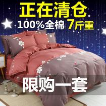100%全棉加厚磨毛四件套纯棉家纺床单被套2m床上用品秋冬反季清仓