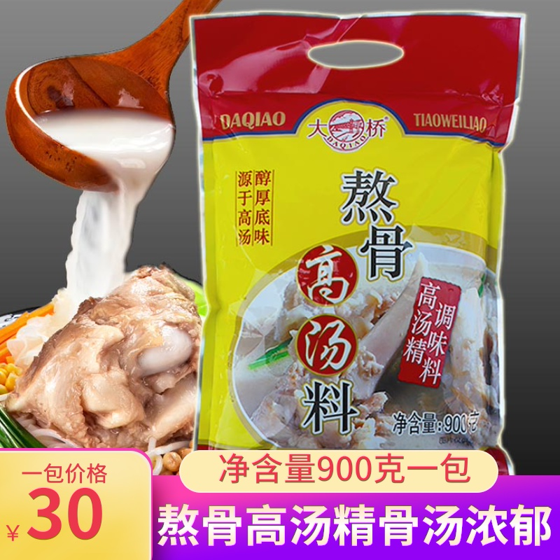 Daqiao boiled bone soup 900g bone soup concentrated commercial rice noodle soup powder seasoning package instead of chicken essence and monosodium glutamate