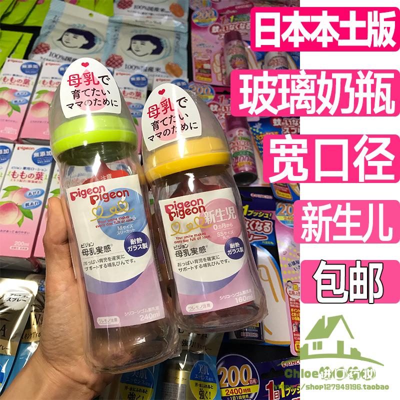 券后118.00元日本原装贝亲玻璃宽口径新生儿奶瓶