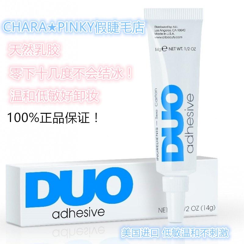 美国DUO假睫毛透明胶水粘温和防过敏正品 14G 乳胶好卸 PONY推荐