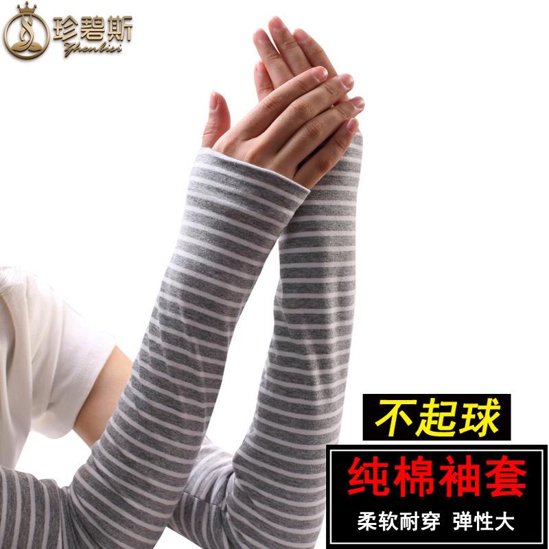 夏季纯棉手臂套袖套男女冬长款胳膊防晒保暖手套护肘手腕双层袖套