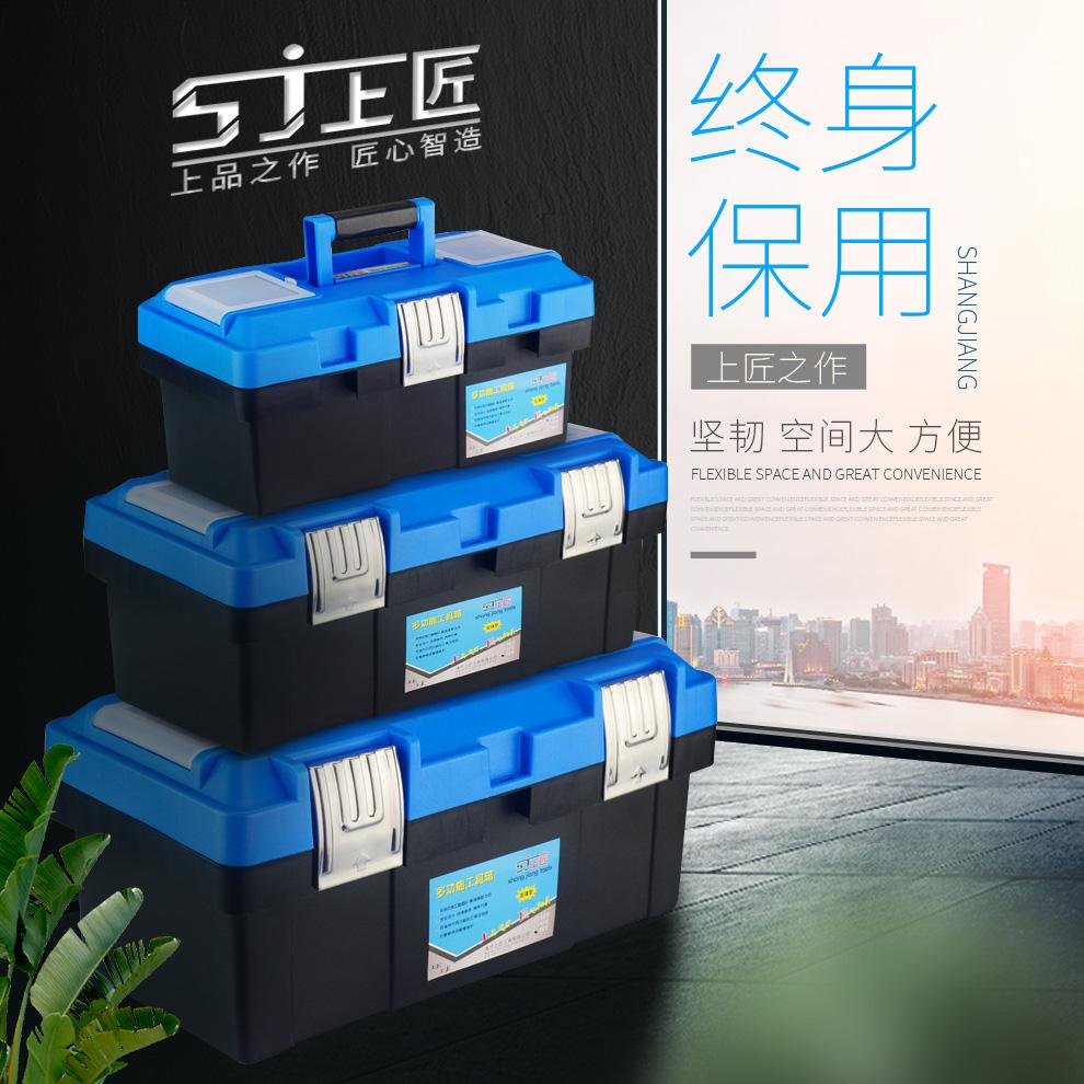 上匠塑料工具箱 多功能家用五金电工维修工具盒 加强型车载收纳箱