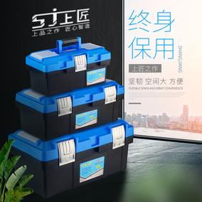 上匠塑料工具箱多功能家用收纳箱