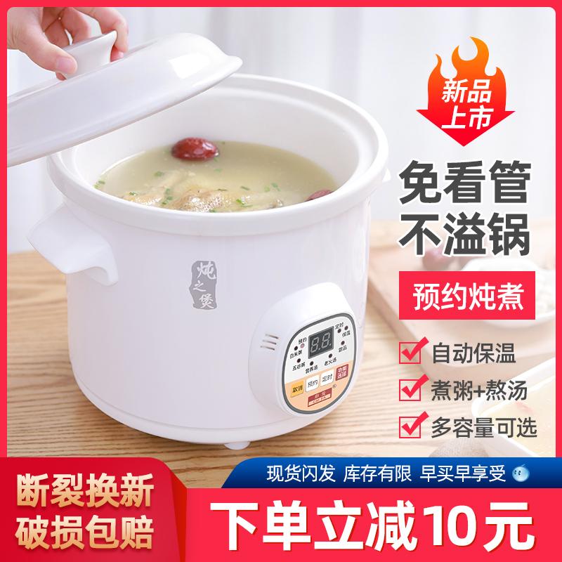 陶瓷电炖锅全自动智能煲汤锅熬煮粥锅煮粥神器电砂锅家用小炖盅