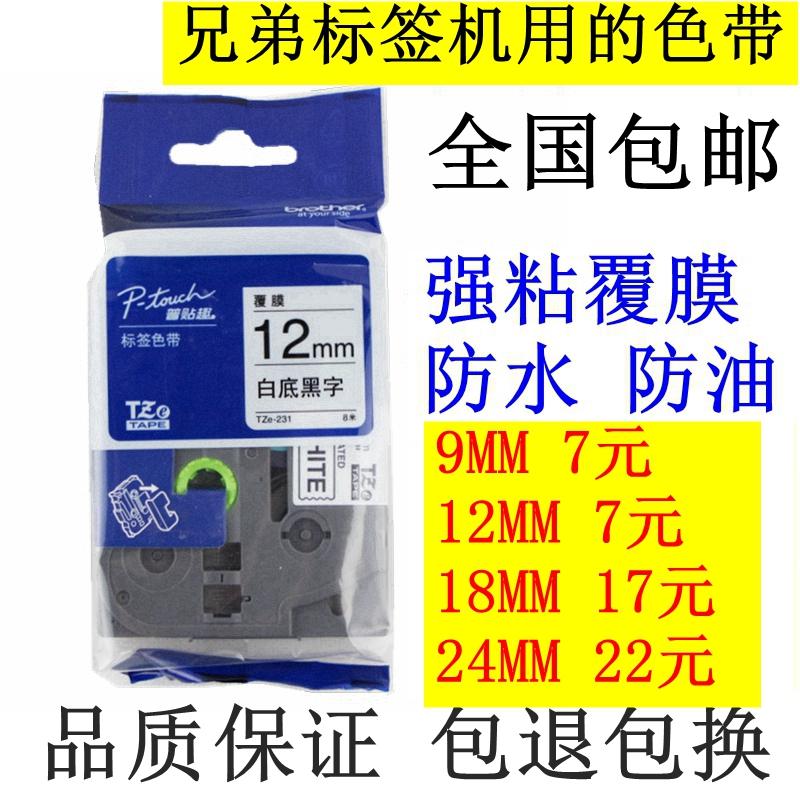 兄弟标签机色带12MM9 18 24 6MM纸 PT-D210/E100B/18RZ/D200 色带